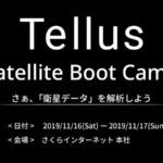 Tellus Satellite Boot Campへ行く